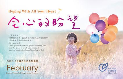 2月成人主日LINE活動宣傳_1232X800_ .jpg