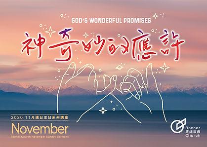 11月成人主日小卡-母堂-卡片拼模4M-象牙卡220P雙面-1300張-送必中(