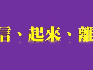 5/2/2018 靈修分享