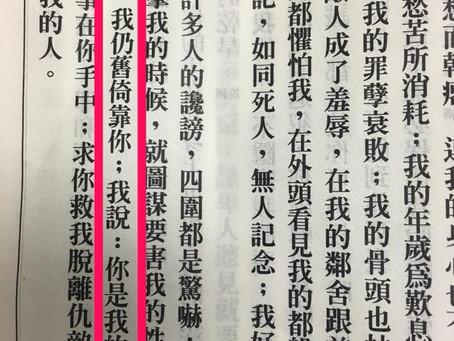 12/4/2017 靈修分享