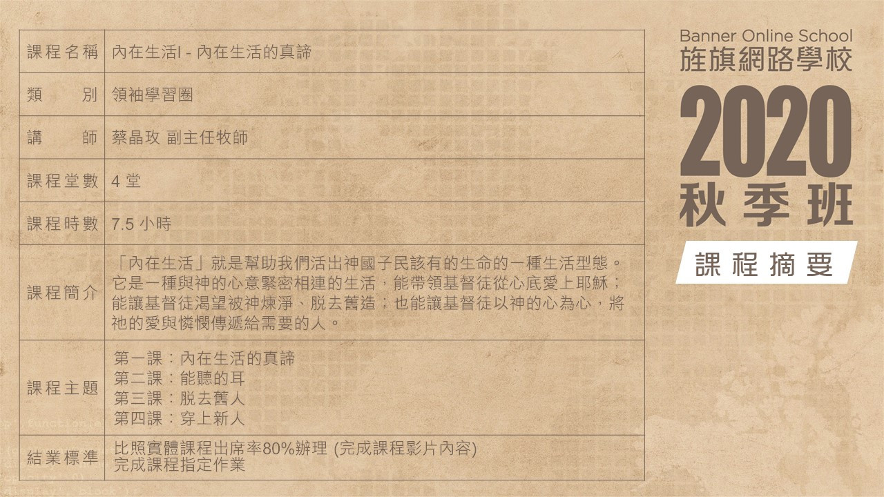 2020秋季班-課程摘要(內在生活I).JPG