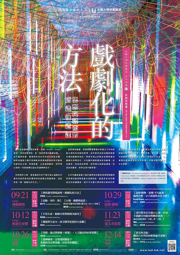 北藝美術-0905-01-戲劇化的方法-G1K海報-300v.jpg
