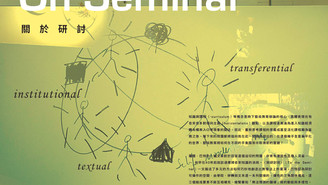 關於研討 On Seminar