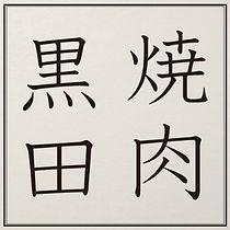 yakiniku-kuroda-logo3_edited_edited.jpg