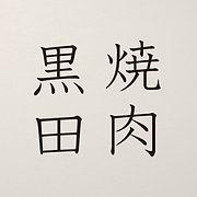 yakiniku-kuroda-logo.jpg
