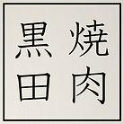 kuroda-logo.jpg