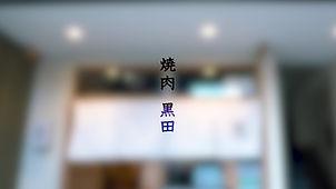 【完成】焼肉_黒田_Moment63.jpg