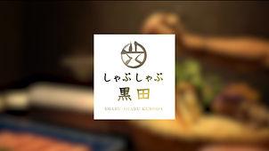 しゃぶしゃぶ黒田 (1).jpg