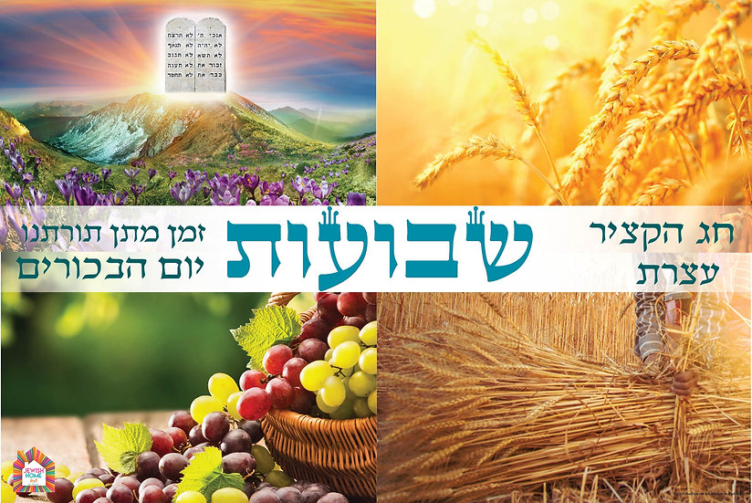 Shavuos Poster #4