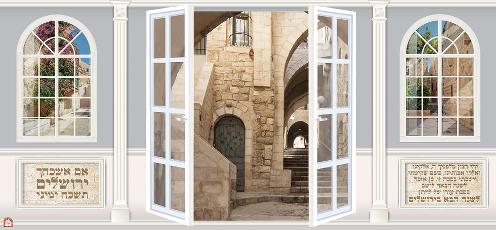 Yerushalayim Wall