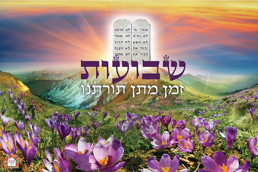 Shavuos Poster #3