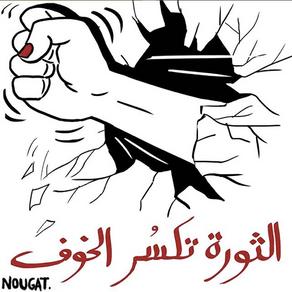 Art as Resistance in the 2019 Lebanese Revolution