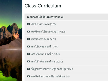 เรียนถ่ายภาพฟรี! เปิดห้องเรียนแล้ววันนี้