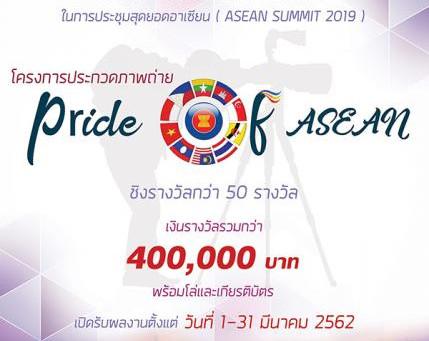 """ประกวดภาพถ่าย """"Pride of ASEAN"""""""