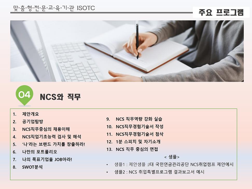 2.주요 프로그램_3.png