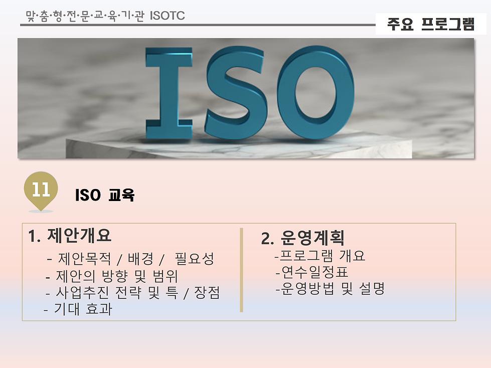 2.주요 프로그램_7.png