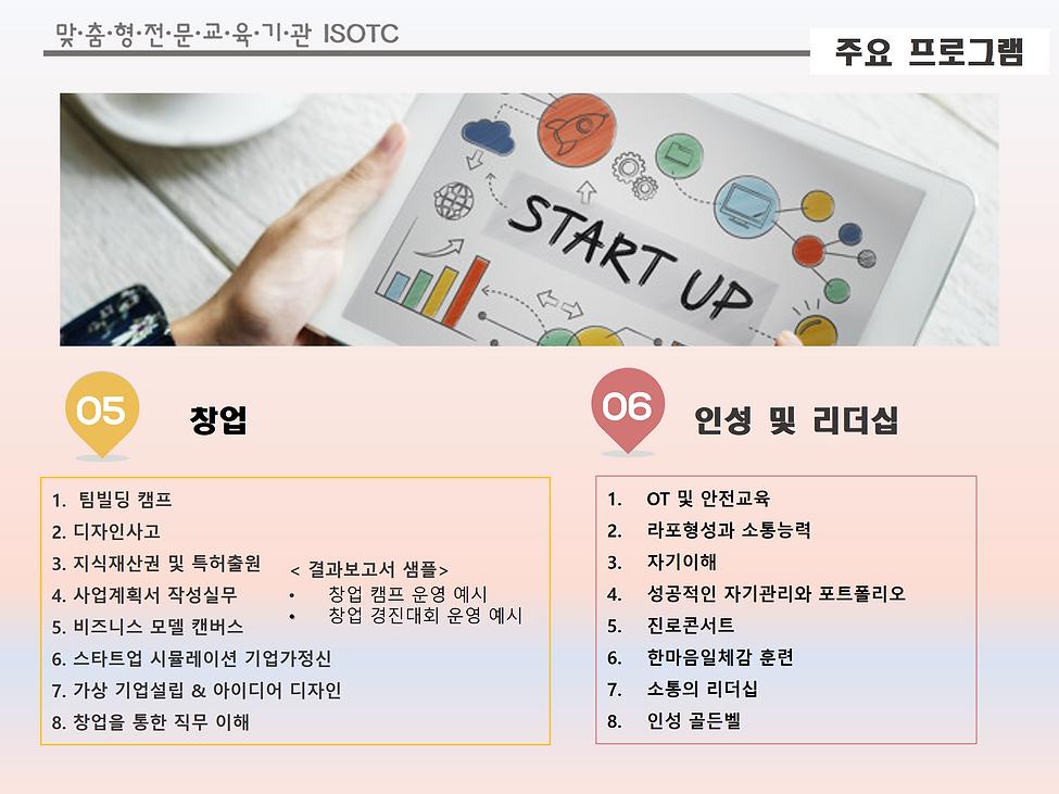 2.주요 프로그램_4.png
