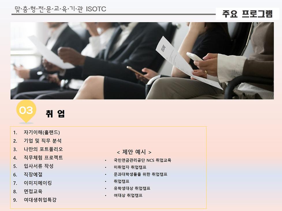 2.주요 프로그램_2.png
