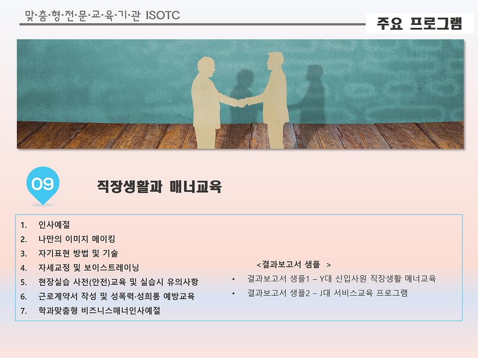 2.주요 프로그램_6.png
