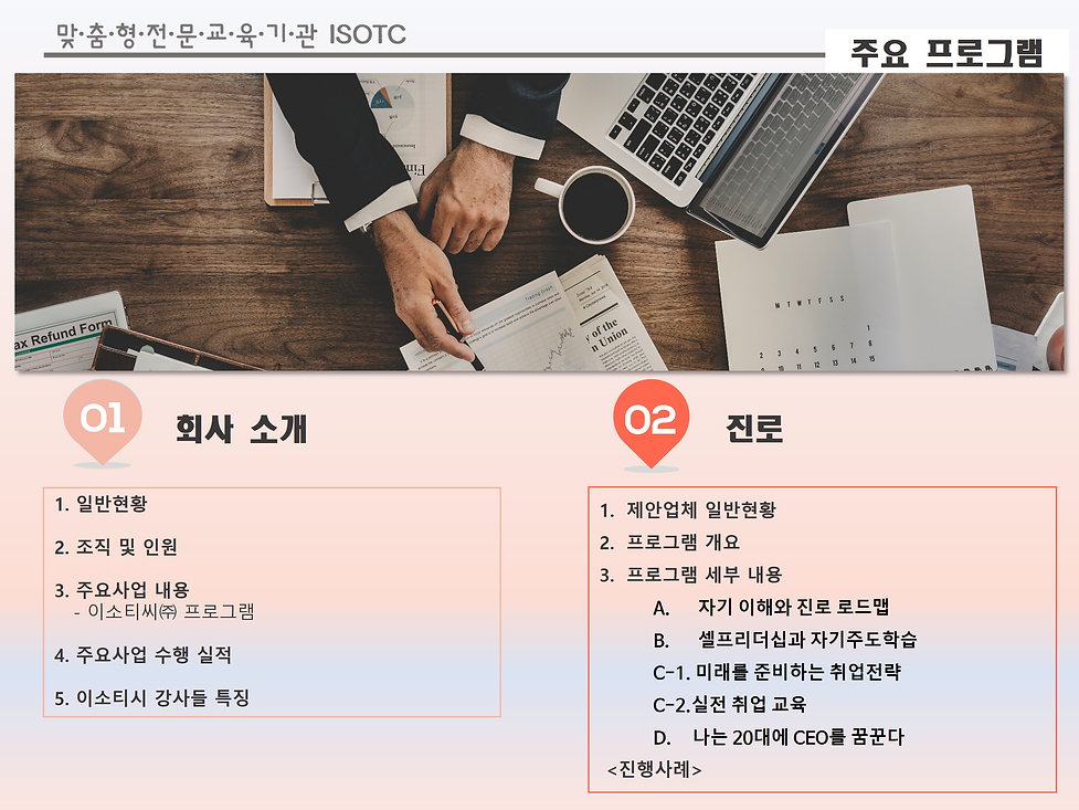 2.주요 프로그램.png