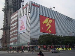 Maoye Shopping Mall -2