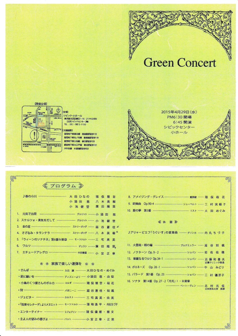内丸ピアノ教室 ピアノ発表会 文京区シビックセンター プログラム
