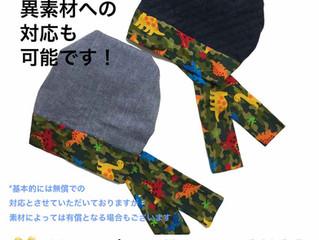 帽子のリサイズ・異素材対応について