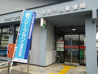 郵便局留め 活用のススメ!