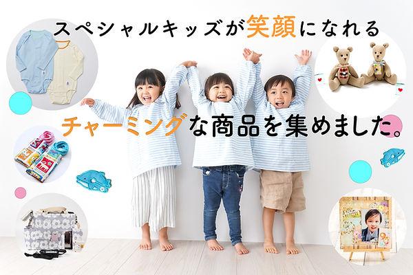 スペシャルキッズ1.jpg