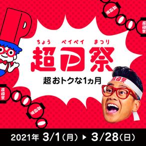 【終了しました】超PayPay祭 2021年3/1(月)~3/28(日)まで