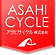 アサヒサイクル ロゴ.png
