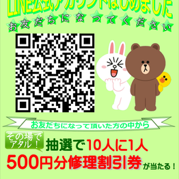 LINEお友達登録で「500円修理割引券」が当たる!