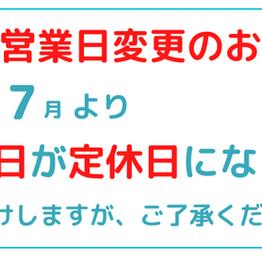 中村橋店 営業日変更のお知らせ