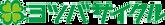 ヨツバサイクル ロゴ.png