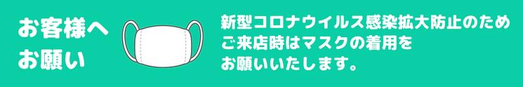 お客様へ お願い (1).png
