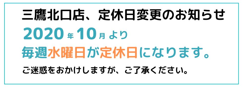 三鷹北口店定休日変更のお知らせ.png