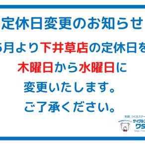 下井草店の定休日変更のお知らせ