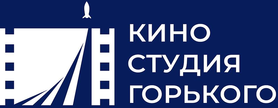2560px-Gorky_Film_Studio_logo.svg.png