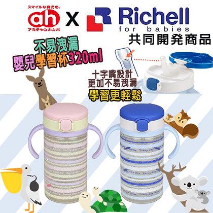 Akachan x Richell 共同開發商品 不易洩漏兒童學習杯320ml 7m+