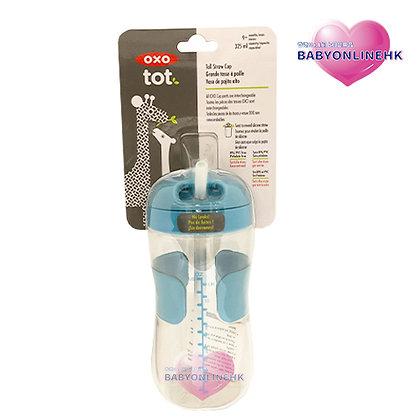 OXO -TOT 9個月大起防滑飲管杯