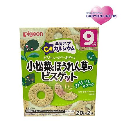 Pigeon高鈣蔬菜圓圈餅 9M+ 20g x 2