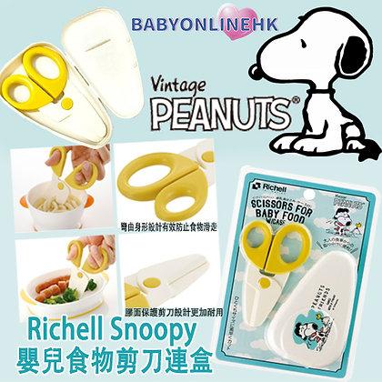 Richell Snoopy 嬰兒食物剪刀連盒