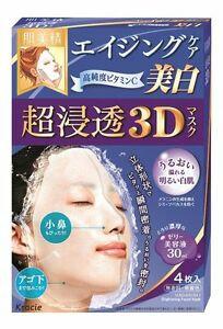 Kracie 葵緹亞 肌美精深層美白3D立體面膜 Aging care whitening marks