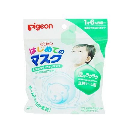 Pigeon 嬰兒口罩 (3個)