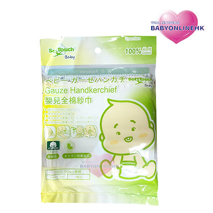 SoftTouch 嬰兒全棉紗巾(5枚入)