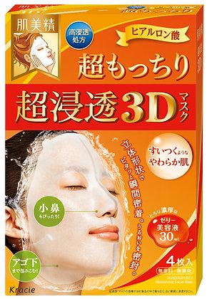 Kracie 葵緹亞肌美精 超滲透3D面膜 (Super Suppleness)