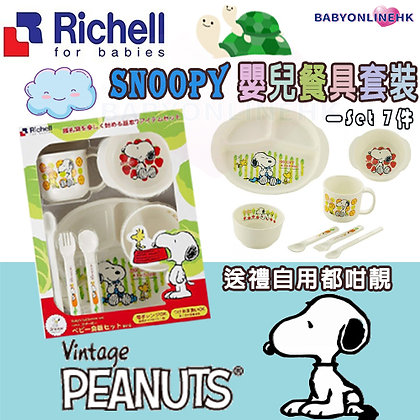 Richell Snoopy 嬰兒餐具套裝 一套7件
