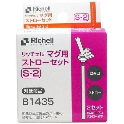 Richell 吸管配件-2支裝
