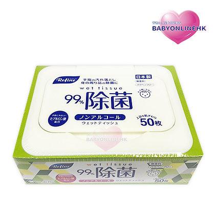 Refine - 99% 除菌無酒精盒裝濕紙巾 (50枚)