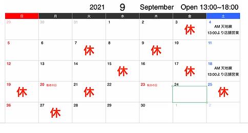 スクリーンショット 2021-09-16 14.35.19.png
